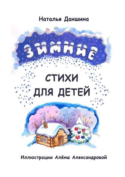 Купить Зимние стихи для детей по цене 493, смотреть фото