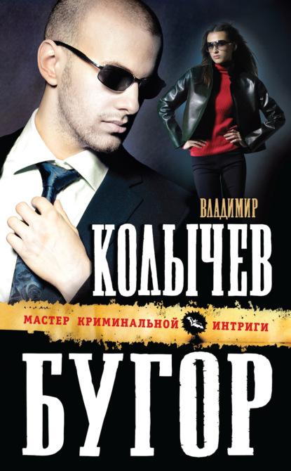 Электронная книга Бугор