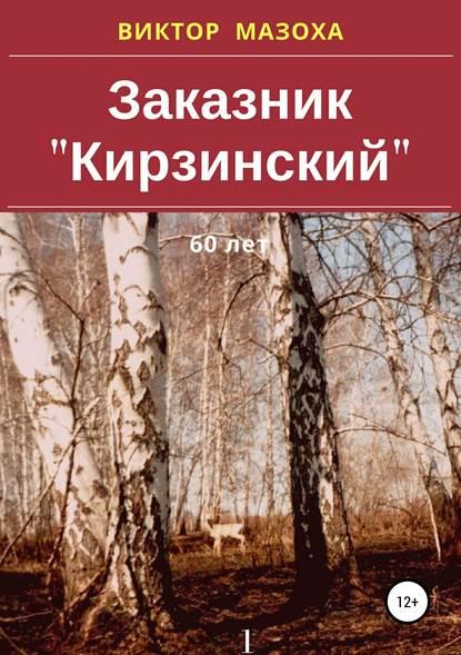 Купить Заказник «Кирзинский» по цене 1009, смотреть фото