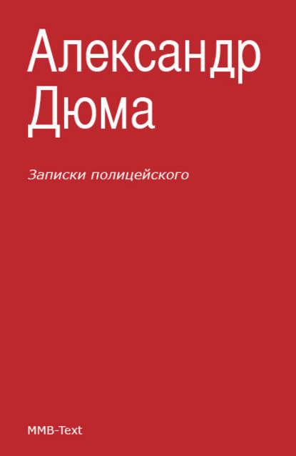 Электронная книга Записки полицейского (сборник)