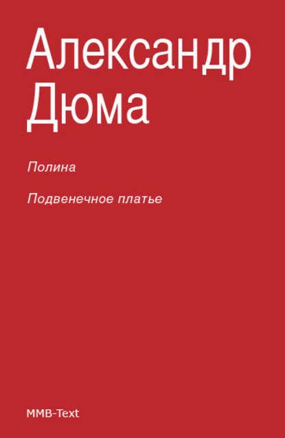 Электронная книга Полина; Подвенечное платье