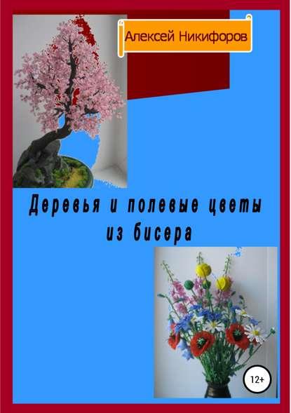 Купить Деревья и полевые цветы из бисера по цене 1225, смотреть фото