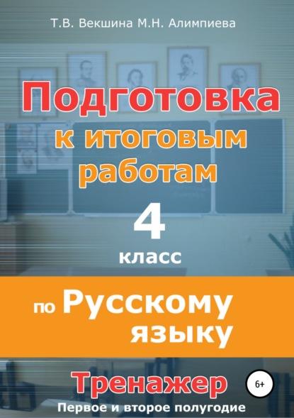Купить Подготовка к итоговым работам по русскому языку. 4 класс. Тренажёр по цене 493, смотреть фото