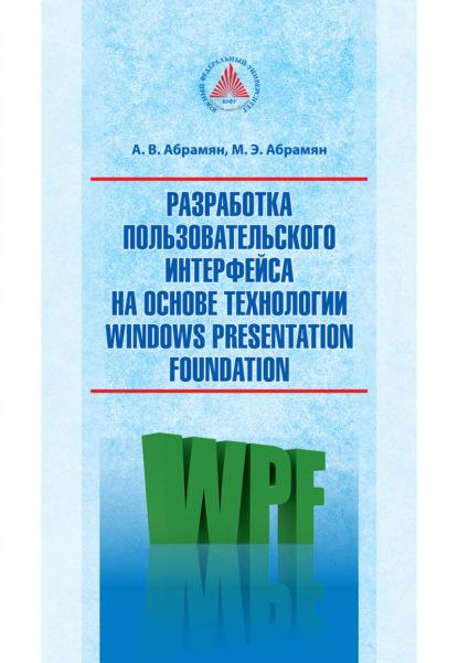 Купить Разработка пользовательского интерфейса на основе технологии Windows Presentation Foundation по цене 2222, смотреть фото