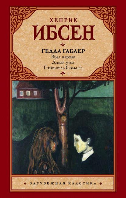 Купить Гедда Габлер (пьесы) по цене 1411, смотреть фото