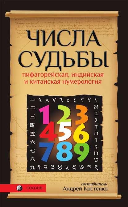 Купить Числа Судьбы. Пифагорейская, индийская и китайская нумерология по цене 917, смотреть фото