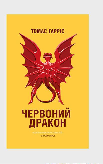 Купить Червоний Дракон по цене 2307, смотреть фото