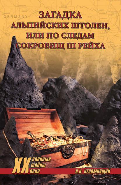 Купить Загадка альпийских штолен, или По следам сокровищ III рейха по цене 1366, смотреть фото