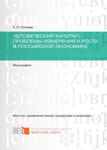 Купить Человеческий капитал. Проблемы измерения и роста в российской экономике по цене 1532, смотреть фото