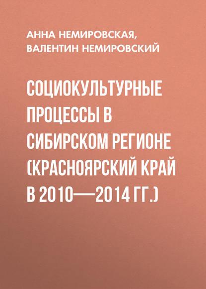 Купить Социокультурные процессы в Сибирском регионе (Красноярский край в 2010-2014 гг.) по цене 917, смотреть фото