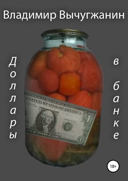 Купить Доллары в банке. Детективные повести и рассказы по цене 917, смотреть фото