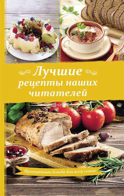 Купить Лучшие рецепты наших читателей. Проверенные блюда для всей семьи по цене 1058, смотреть фото