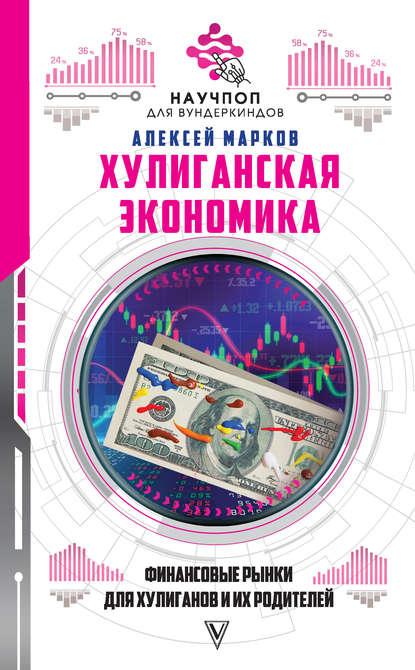 Купить Хулиганская экономика: финансовые рынки для хулиганов и их родителей по цене 1411, смотреть фото