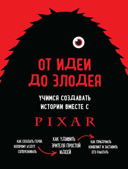 Купить От идеи до злодея. Учимся создавать истории вместе с Pixar по цене 1451, смотреть фото