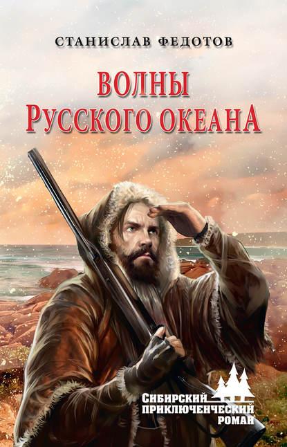 Купить Волны Русского океана по цене 1225, смотреть фото