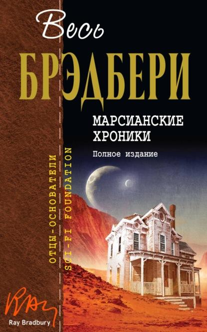 Купить Марсианские хроники. Полное издание по цене 2207, смотреть фото