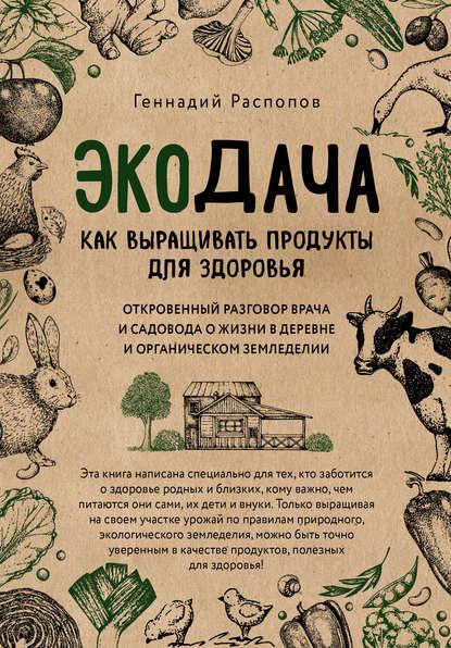 Купить Экодача. Как выращивать продукты для здоровья. Откровенный разговор врача и садовода о жизни в деревне и органическом земледелии по цене 1225, смотреть фото