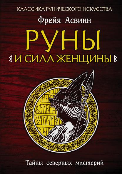 Купить Руны и сила женщины. Тайны северных мистерий по цене 1225, смотреть фото