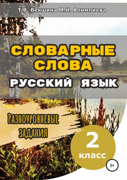 Купить Словарные слова. Русский язык. Разноуровневые задания. 2 класс по цене 277, смотреть фото