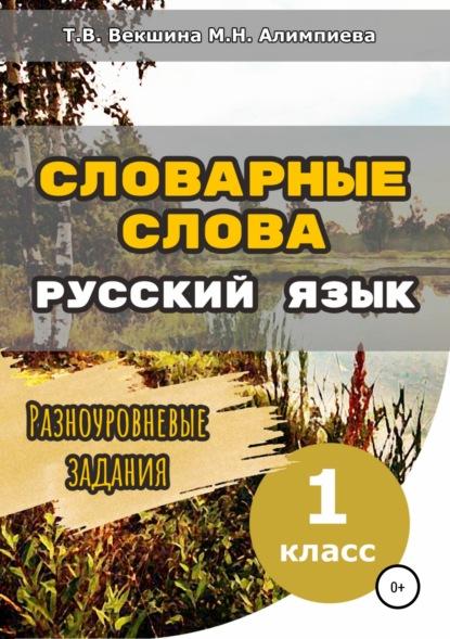 Купить Словарные слова. Русский язык. Разноуровневые задания.1 класс по цене 277, смотреть фото