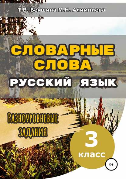 Купить Словарные слова. Русский язык. Разноуровневые задания. 3 класс по цене 277, смотреть фото