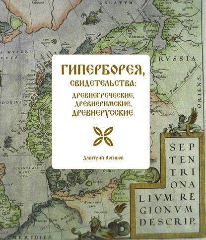 Купить Гиперборея, свидетельства: древнегреческие, древнеримские, древнерусские по цене 308, смотреть фото