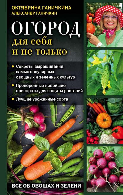 Купить Огород как у Октябрины Ганичкиной. Все об овощах и зелени по цене 615, смотреть фото