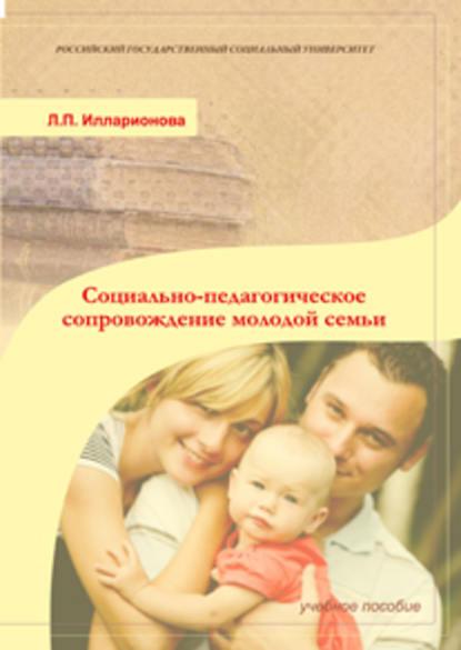 Купить Социально-педагогическое сопровождение молодой семьи по цене 1169, смотреть фото