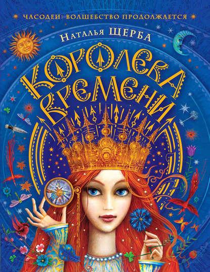 Электронная книга Королева Времени