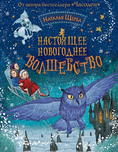 Купить Настоящее новогоднее волшебство (сборник) по цене 939, смотреть фото