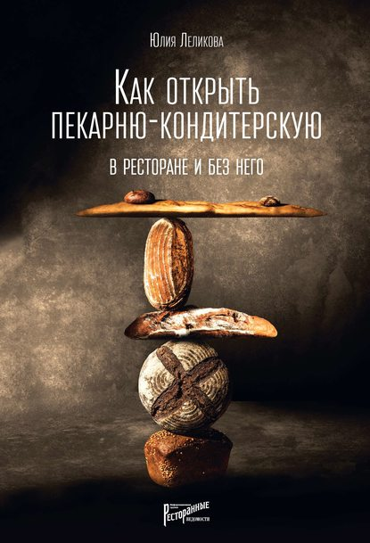 Купить Как открыть пекарню-кондитерскую. В ресторане и без него по цене 4492, смотреть фото