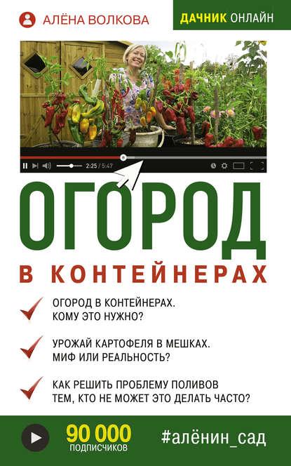 Купить Огород в контейнерах по цене 561, смотреть фото
