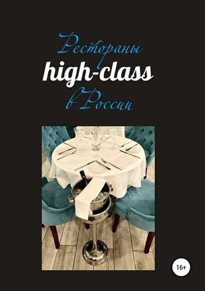 Купить Рестораны high-class в России по цене 1532, смотреть фото
