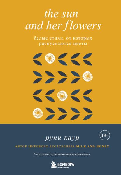 Купить The Sun and Her Flowers. Белые стихи, от которых распускаются цветы по цене 1532, смотреть фото