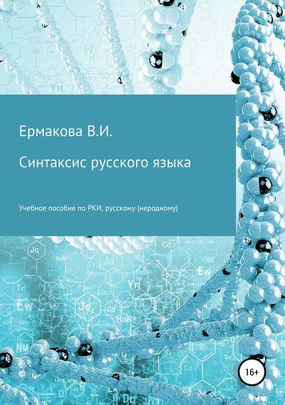 Купить Синтаксис русского языка по цене 671, смотреть фото