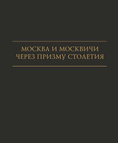 Купить Москва и москвичи через призму столетия по цене 1225, смотреть фото