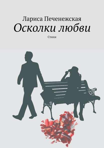 Купить Осколки любви. стихи по цене 1108, смотреть фото