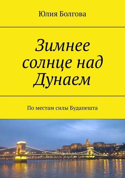 Купить Зимнее солнце над Дунаем. Поместам силы Будапешта по цене 1231, смотреть фото