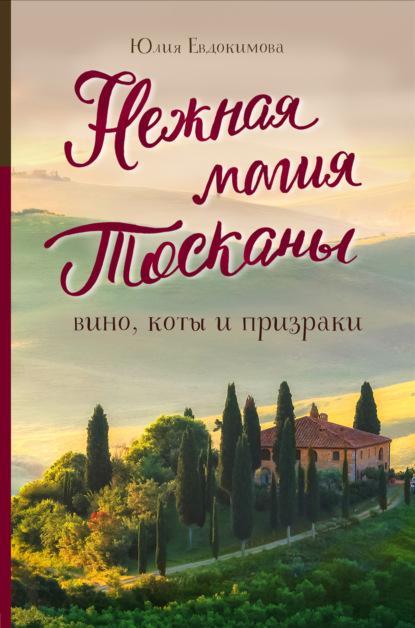 Электронная книга Нежная магия Тосканы. Вино, коты и призраки