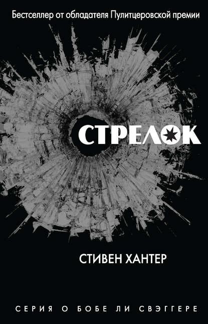 Электронная книга Стрелок