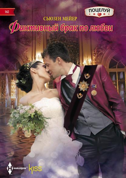 Купить Фиктивный брак по любви по цене 431, смотреть фото