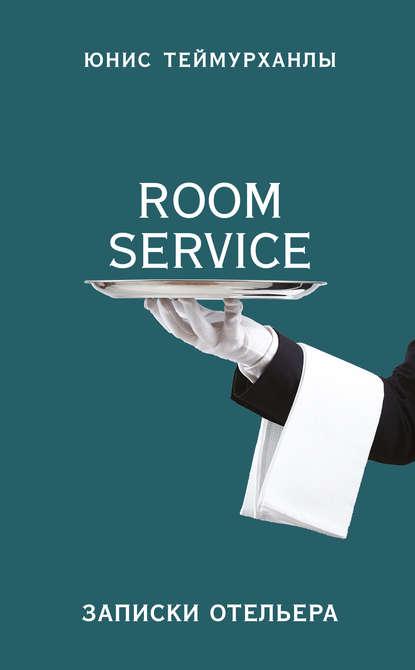 Купить «Room service». Записки отельера по цене 1717, смотреть фото