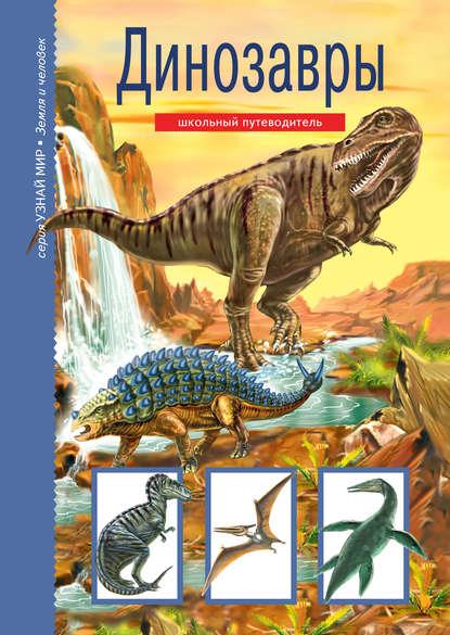 Купить Динозавры по цене 923, смотреть фото