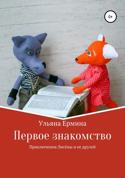 Купить Приключения Лисены и ее друзей. Первое знакомство по цене 1225, смотреть фото