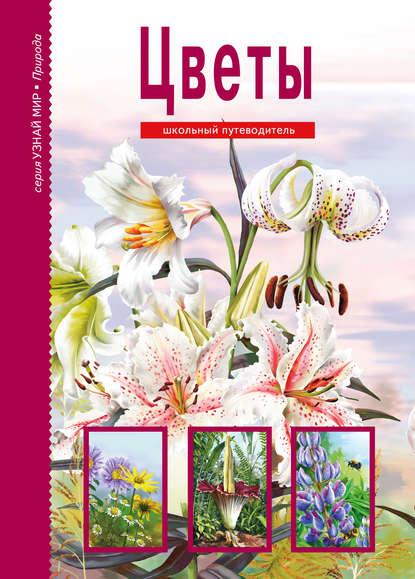 Купить Цветы по цене 923, смотреть фото