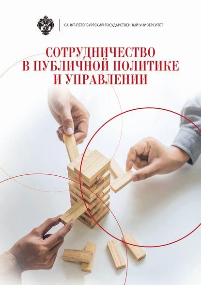 Купить Сотрудничество в публичной политике и управлении по цене 2455, смотреть фото