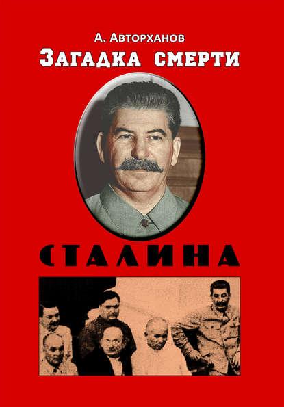 Купить Загадка смерти Сталина (Заговор Берия) по цене 893, смотреть фото
