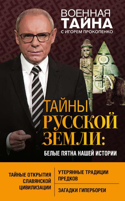 Купить Тайны Русской земли. Белые пятна нашей истории по цене 794, смотреть фото