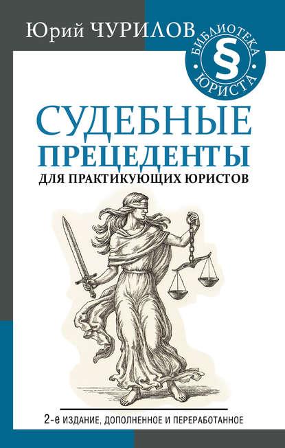 Купить Судебные прецеденты для практикующих юристов по цене 2091, смотреть фото