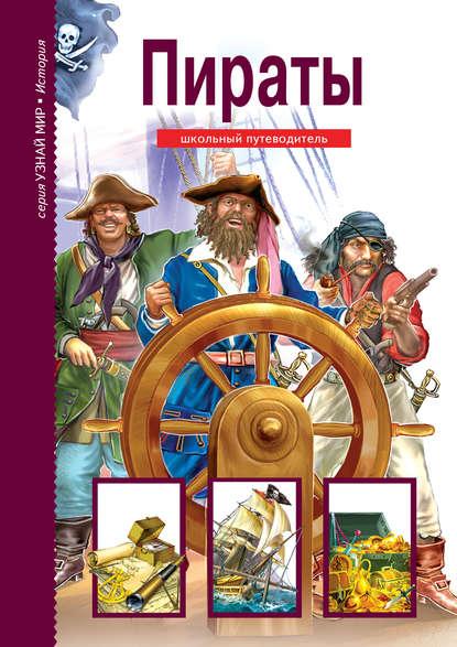 Купить Пираты по цене 923, смотреть фото